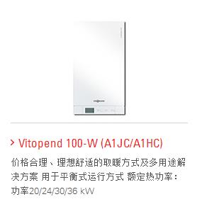 Vitopend 100-W(A1JC/A1HC)