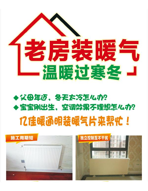 老房装暖气,温暖过寒冬